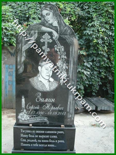 Какие надгробные памятники чебоксары надгробия из бетона